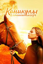 Конный лагерь: история любви / Horse Camp: A Love Tail