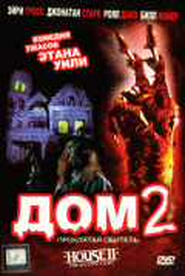 Дом 2: Проклятая обитель / House II: The Second Story