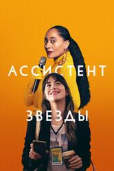 Ассистент звезды / The High Note