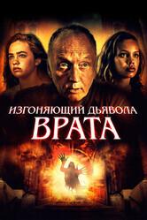 Врата тьмы / Gates of Darkness