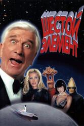 Шестой элемент    / 2001: A Space Travesty