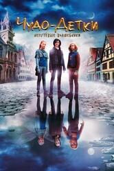 Чудо-детки: Непутевые волшебники / Die Wolf-Gäng