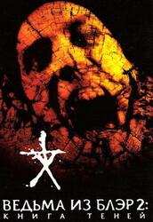 Ведьма из Блэр 2: Книга Теней    / Book of Shadows: Blair Witch 2