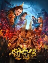 Легенда демонической печати / Feng mo chuan