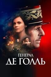 Де Голль / De Gaulle