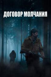 Бесшумный / The Silencing