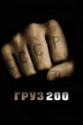 Груз 200    / Груз 200