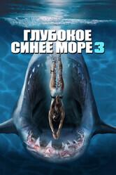 Глубокое синее море3 / Deep Blue Sea3