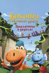 Кокоша — маленький дракон: Приключения в джунглях / Der kleine Drache Kokosnuss - Auf in den Dschungel!