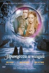 Принцесса и нищий / La principessa e il povero