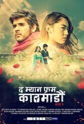 Человек из Катманду. Часть1 / The Man from Kathmandu Vol.1