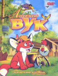 Лисенок Вук    / Vuk