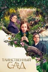 Таинственный сад / The Secret Garden