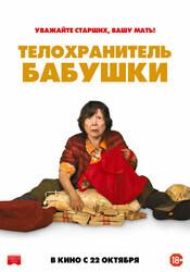 Телохранитель бабушки / Lucky Grandma