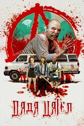 Дядя Дятел / Uncle Peckerhead