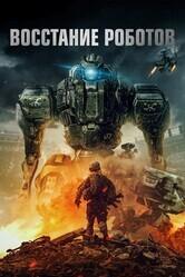 Восстание роботов / Robot Riot