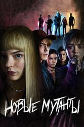 Новые мутанты / The New Mutants