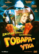 Говард-утка / Howard the Duck