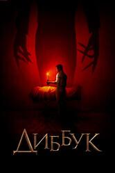 Бдение (Диббук) / The Vigil