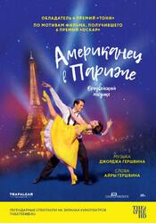 Американец в Париже / An American in Paris: The Musical