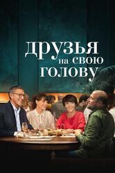Чужое счастье / Le bonheur des uns...