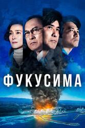 Атомные самураи / Fukushima 50