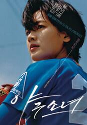 Бейсболистка / Yagusonyeo