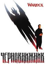 Чернокнижник    / Warlock
