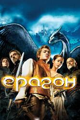 Эрагон    / Eragon