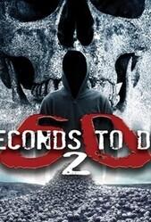 60 секунд до смерти 2 / 60 Seconds 2 Die: 60 Seconds to Die 2