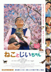 Кот и дедуля / Neko to Jiichan