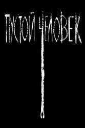 Пустой человек / The Empty Man