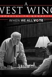 """Спецвыпуск """"Западного крыла"""" в поддержку голосования / A West Wing Special to benefit When We All Vote"""