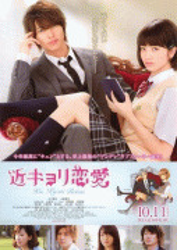 Любовь на особом уровне / Kinkyori ren ai