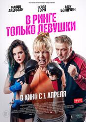 Женская драка / Chick Fight