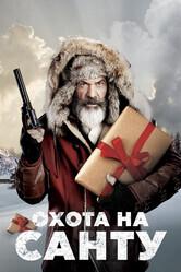 Охота на Санту / Fatman