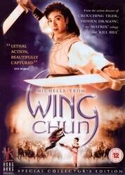 Вин Чун    / Wing Chun