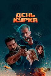 День курка / Boss Level