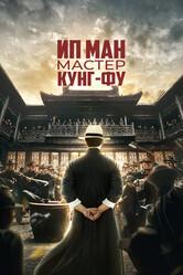 Ип Ман: Мастер кунг-фу / Zong shi ye wen