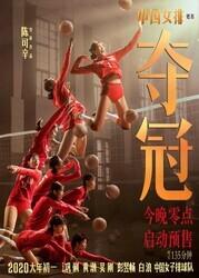 Женская волейбольная сборная / Duo guan