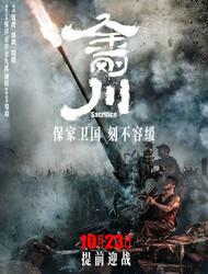 Подвиг / Jin gang chuan