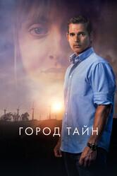 Засуха / The Dry
