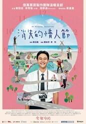 Мой пропавший Валентин / Xiao shi de qing ren jie