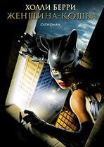 Женщина-кошка    / Catwoman