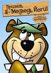 Привет, я - медведь Йоги    / Hey There