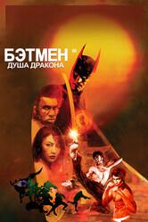 Бэтмен: Душа дракона / Batman: Soul of the Dragon