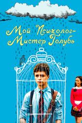 Советы доктора Бёрда для грустных поэтов / Dr. Bird's Advice for Sad Poets
