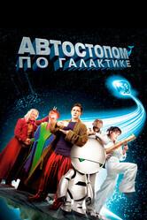 Путеводитель: Автостопом по галактике    / The Hitchhiker's Guide to the Galaxy