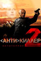 Антикиллер 2: Антитеррор    / Антикиллер 2: Антитеррор
