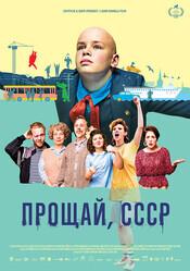 Прощай, Советский Союз / Hüvasti, NSVL
